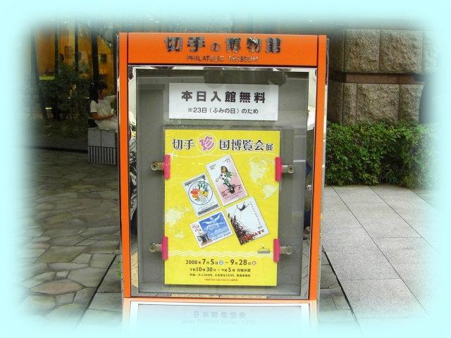 切手の博物館の正面。たまたま、入館無料の日であったが、入館料は200円にすぎない。