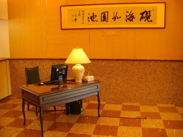 春帆楼の入口の額とテーブル
