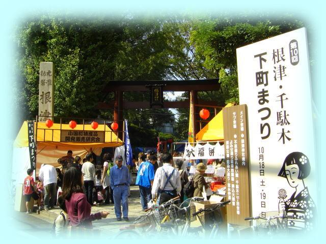 10月18日と19日に行われた根津・千駄木 下町まつり