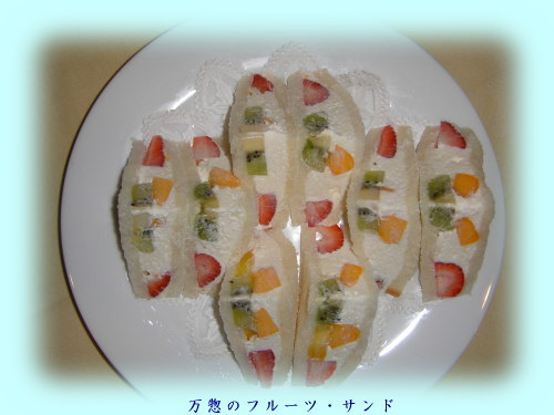 万惣フルーツ・サンド