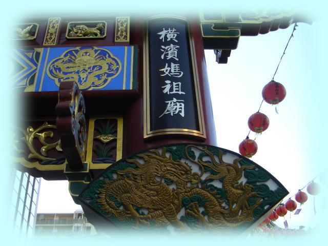 横浜中華街の「横濱媽祖廟」