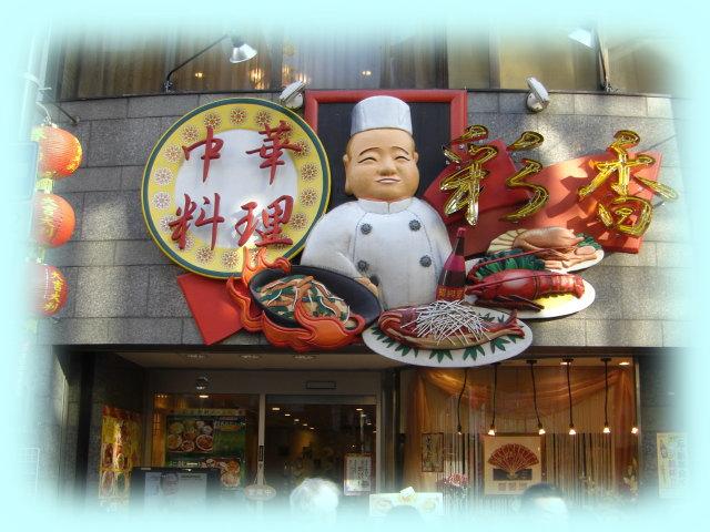 横浜中華街のレストランの、おいしそうな看板
