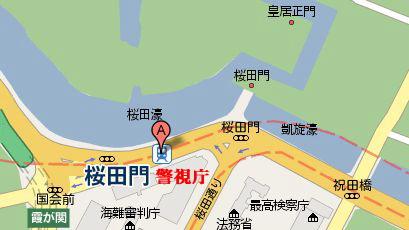 桜田門の警視庁。グーグルマップより