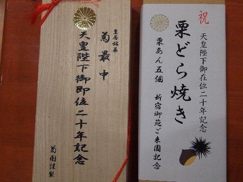天皇陛下御即位二十年記念・菊最中