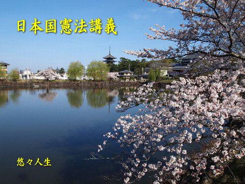 日本国憲法講義のトップページ