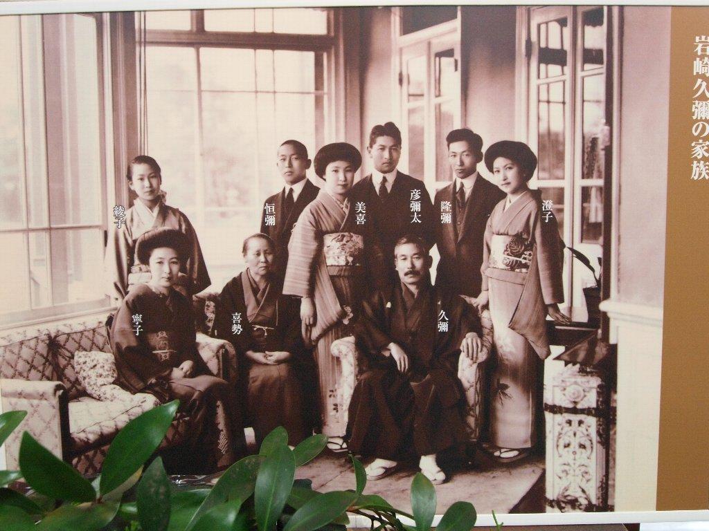 殿ヶ谷戸庭園、岩崎家の家族写真