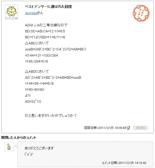 京都大学の数学の試験の書き込みに対する解答