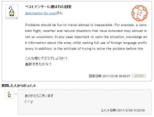 京都大学の英語の試験の書き込みに対する解答