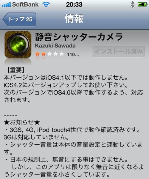 iPhone 4Gのアプリ、静音シャッターカメラ