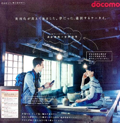 ドコモの『通訳電話サービス』の広告