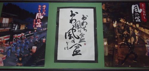 越中八尾駅のおわら風の盆のポスター