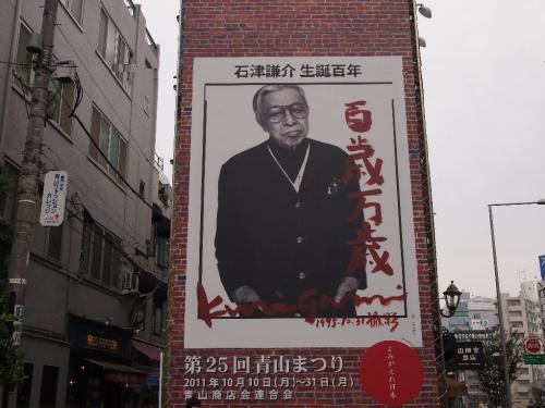 石津謙介さんの写真