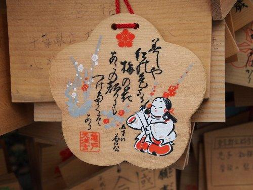 亀戸天神の菅公五歳の絵馬