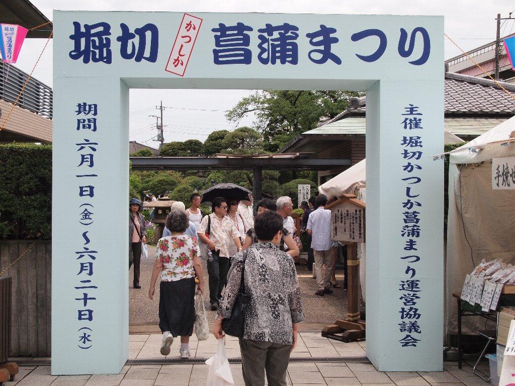堀切菖蒲園の入り口