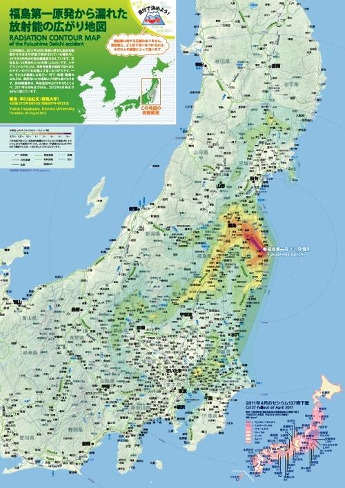 早川由紀夫教授作の放射能汚染地図七訂版