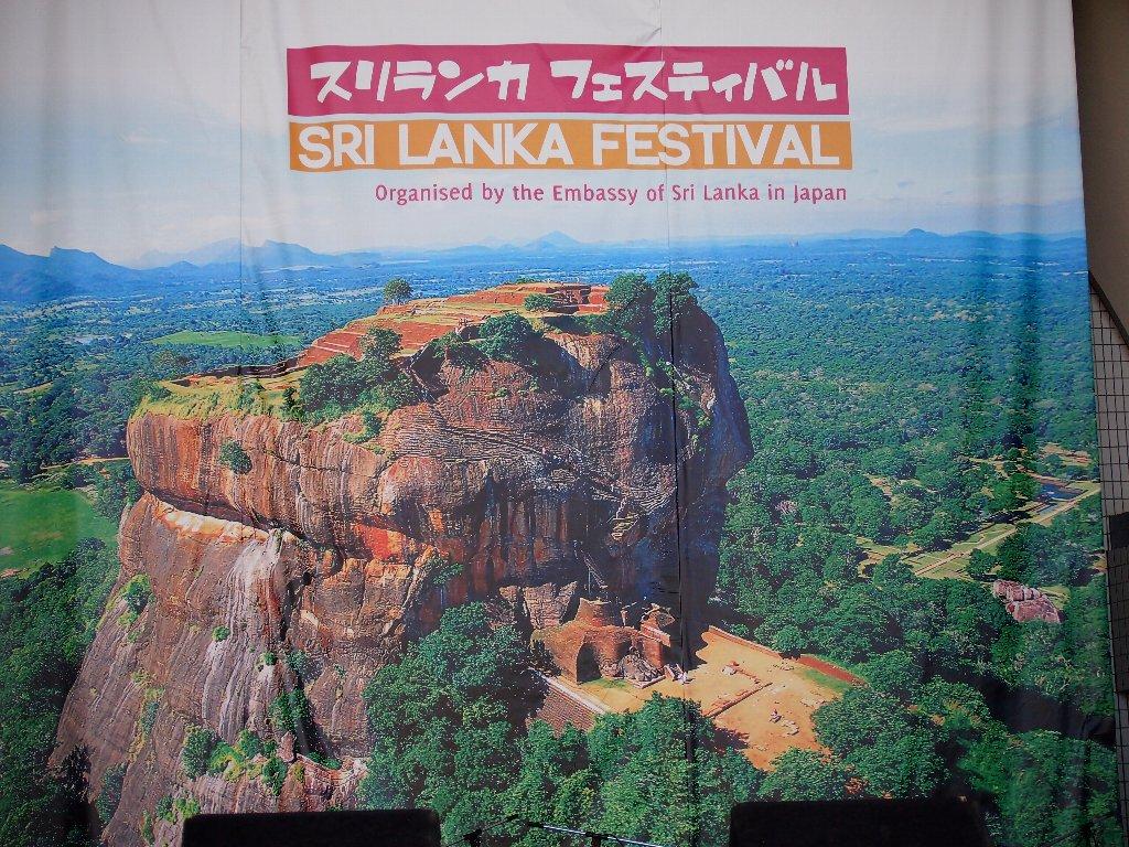 スリランカ・フェスティバル「シーギリア」