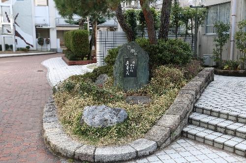 母校の中学校正門脇の石碑
