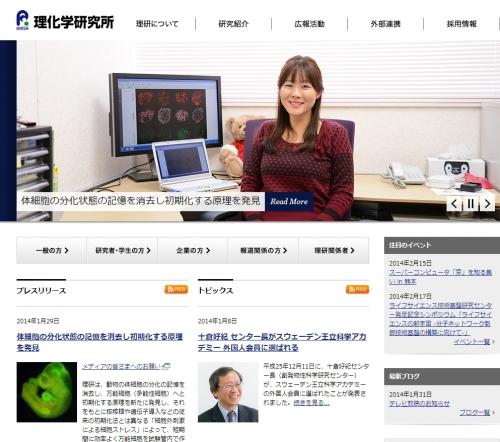理化学研究所のホームページ冒頭(2014年2月1日現在)