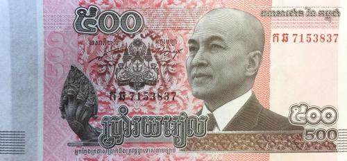 カンボジアの紙幣の500リエル札(約15円)の表面