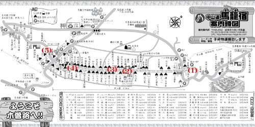 馬籠宿散策マップ