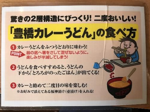 豊橋カレーうどんの食べ方