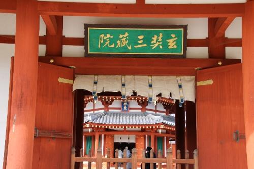 玄奘三蔵院伽藍
