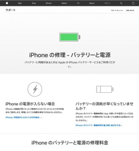 アップルによるiPhoneのバッテリー交換プログラム