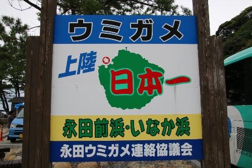 永田いなか浜