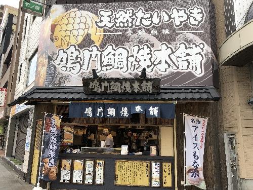 天然たいやき・鳴門鯛焼き本舗