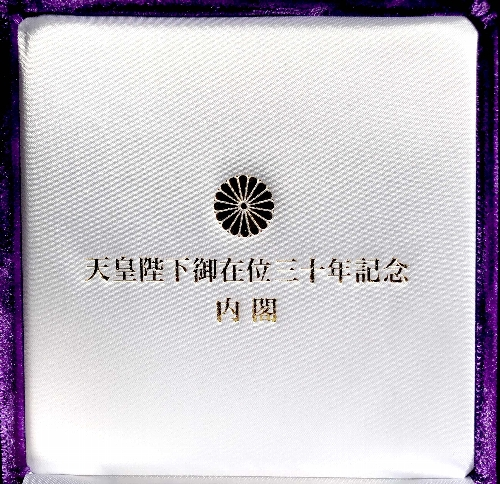 5dba9d37968e2 「天皇陛下御在位三十年記念 ー 常に国民とともに」と