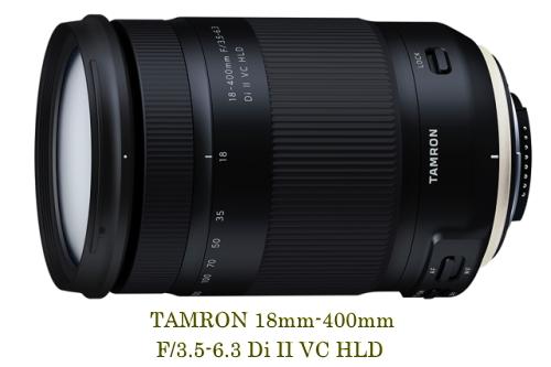 タムロンの18−400mm(F/3.5-6.3 Di II VC HLD)