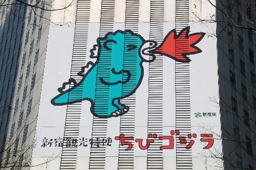 新宿観光特使「ちびゴジラ」