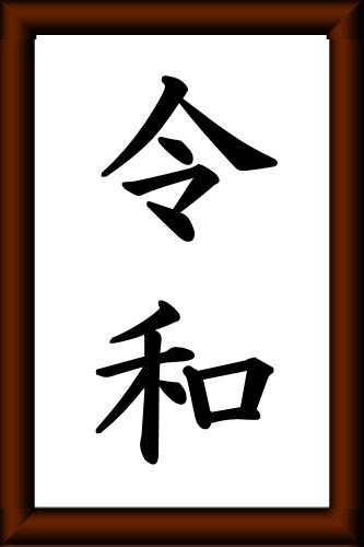 新しい元号「令和」