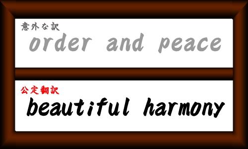 「令和」の公定英訳は「order of peace」ではなく「beautiful harmony」