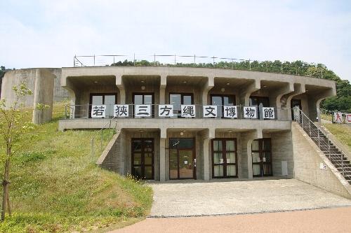 福井若狭縄文博物館