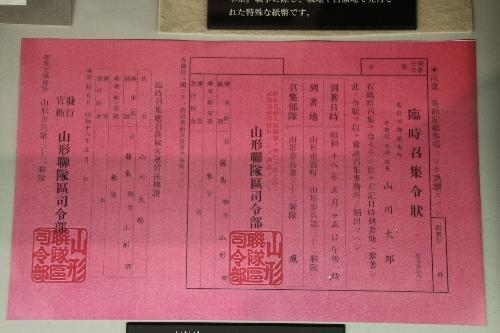 文翔館の展示・赤紙