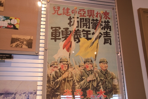 文翔館の展示・満蒙開拓ポスター