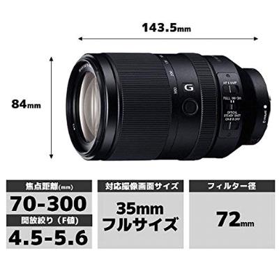 ズームレンズ FE 70-300mm