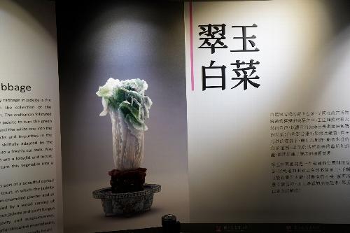 故宮博物院・翠玉白菜