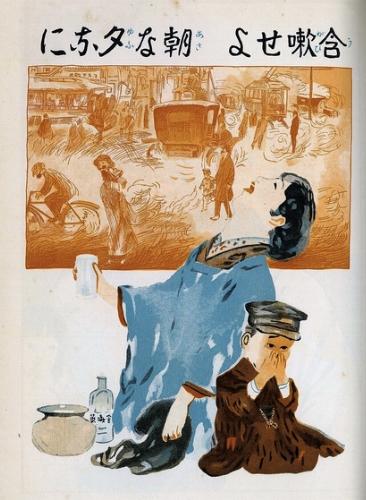 内務省衛生局のポスター