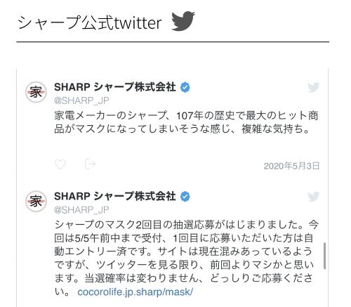 シャープの公式ツイッター5月3日付け