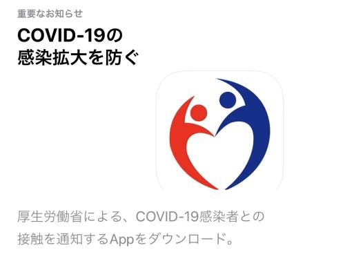 接触確認アプリ(COCOA)