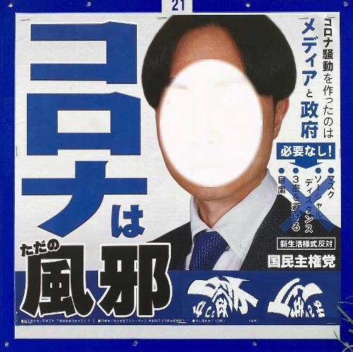 東京都知事選挙の候補者のポスター
