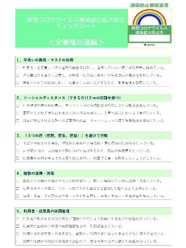 東京都の全業種チェックシート
