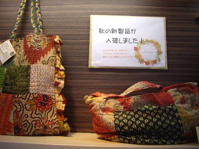 秋の新製品リサイクルサリーバッグ