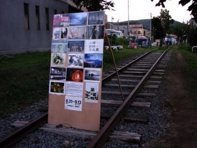 第10回小樽鉄路写真展