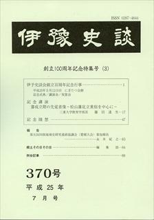 伊予史談370号表紙