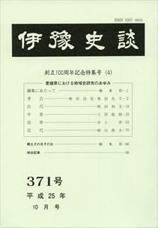 伊予史談371号