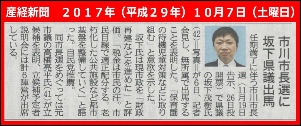 市川市長選挙立候補予定者 坂下しげき 千葉県議会議員 〜政治は誰のためにあるのか?〜