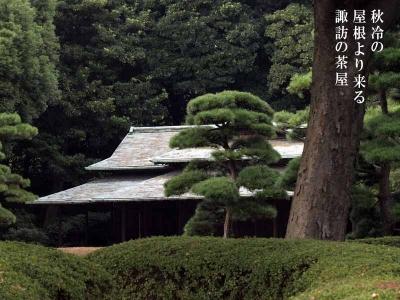 皇居・諏訪の茶屋